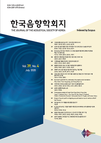 The Journal of the Acoustical Society of Korea